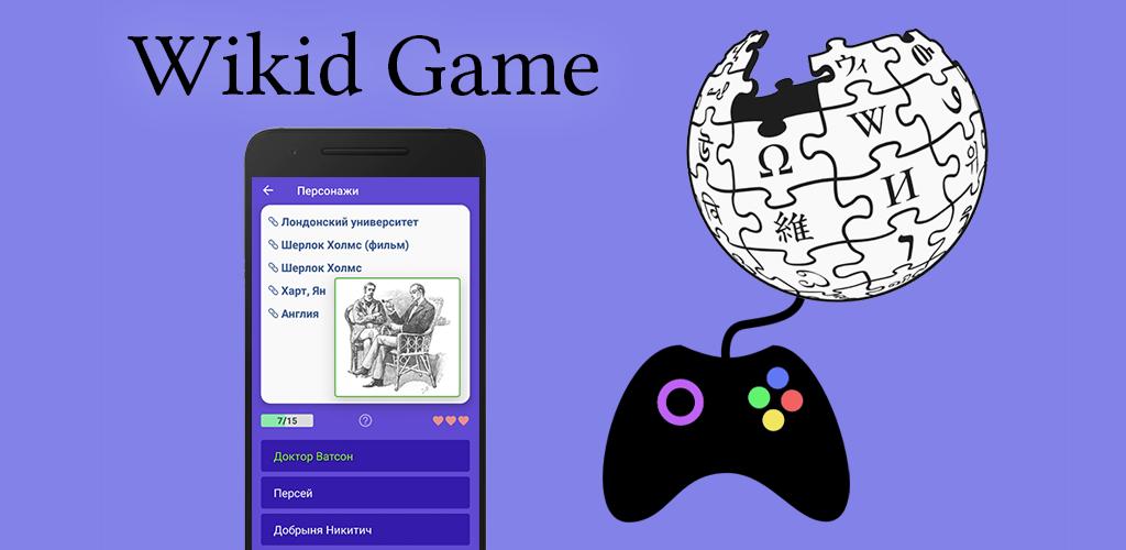 Wikid Game - квиз по Википедии